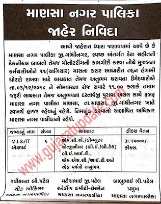 Mansa Nagarpalika has published Advertisement for MIS/ IT Expert Post 2018