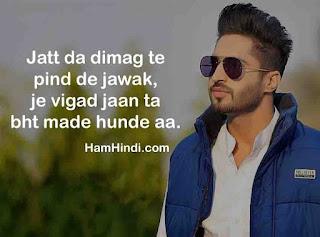 Kaim Attitude Status in Punjabi language