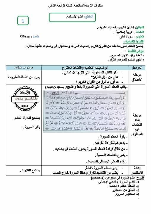 نماذج مذكرات التربية الإسلامية السنة الرابعة إبتدائي الجيل الثاني