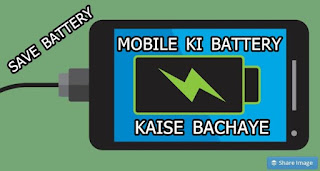 mobile ki battery kaise increase kare