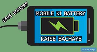 mobile ki battery kaise increase kare