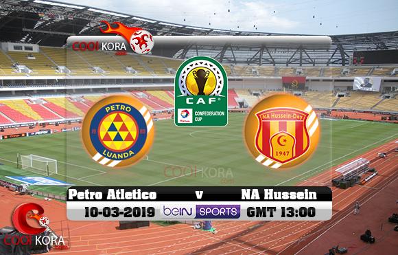 مشاهدة مباراة بترو أتلتيكو ونصر حسين داي اليوم 10-3-2019 كأس الكونفيدرالية الأفريقية