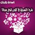 شرح التسجيل في كلوب انوي و الحصول على هذية كل يوم الاربعاء Club inwi