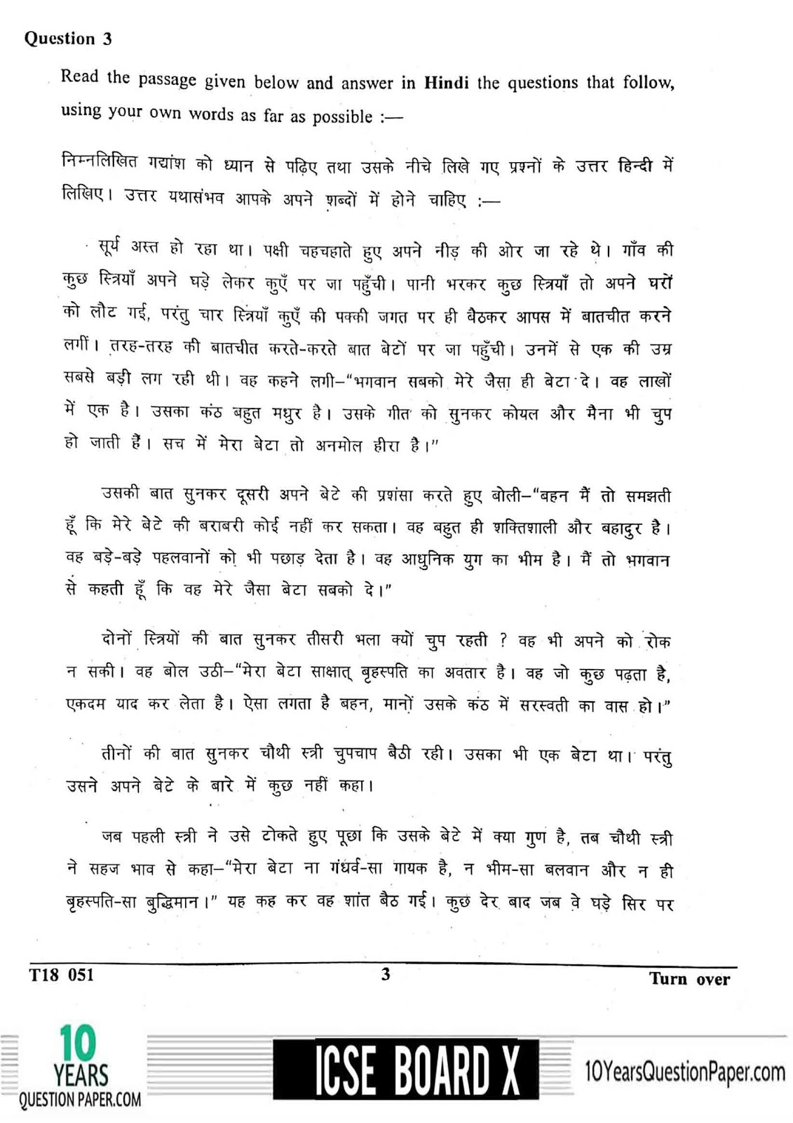 ICSE Board 2018 class 10th Hindi question paper page-03