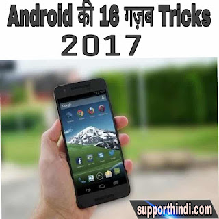 Android ki 16 gazab tricks 2017
