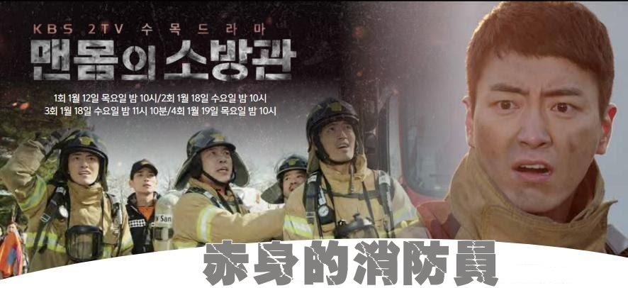 《2017韓劇 赤身的消防員》縱火案的懸疑故事~李浚赫、鄭吝善