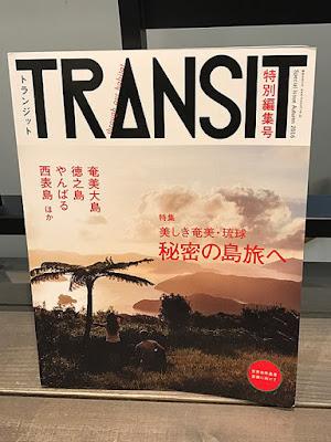 TRANSIT 秘密の島旅へ
