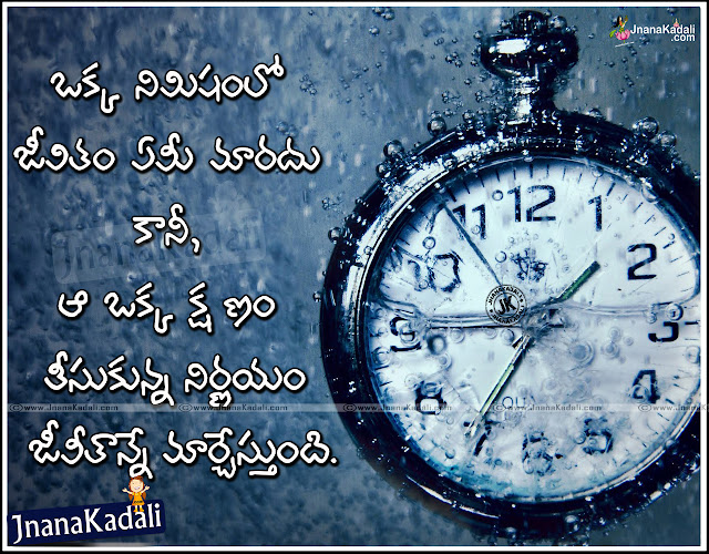 Here is a Latest Telugu fear Quotations and nice inspiring pictures free,Telugu Awesome Life Needs Quotes and Messages,Top Telugu language Latest Bhayam Images, Aasa Telugu quotes and nice Motivated pics.Nice Telugu language chance Quotes & Most Inspiring Images for Free. Best Chance Quotes in Telugu Language, Top Telugu Chance Messages online, Latest Telugu Good Motivates Lines in Telugu language.