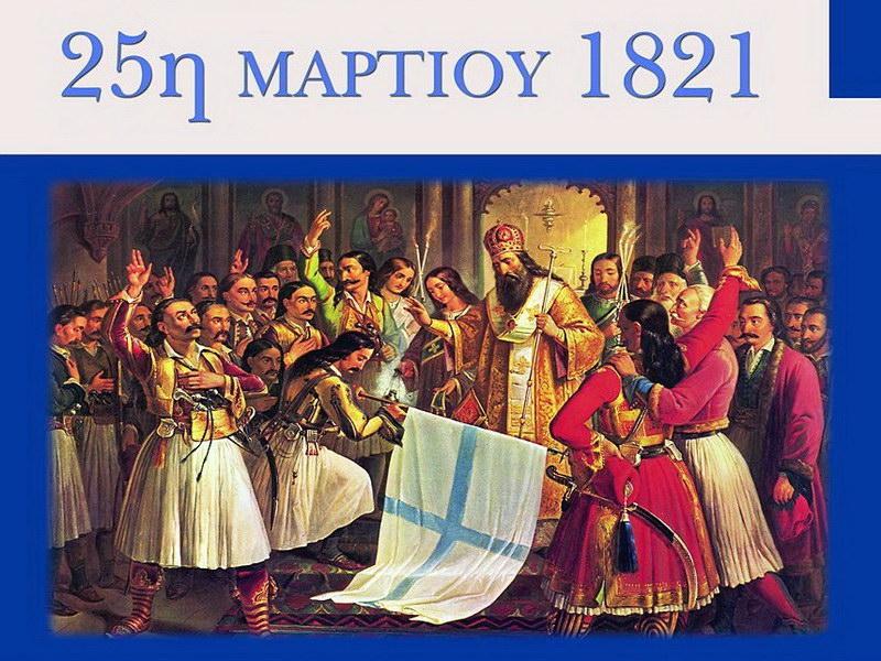 Αλεξανδρούπολη: Πρόγραμμα εορτασμού 25ης Μαρτίου