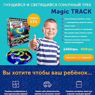 https://bestshopby.ru/magictrack-a/?ref=275948&lnk=2058691