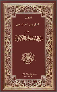 تحميل كتاب أخطاء اللغويين الأقدمين - أنستاس ماري الكرملي pdf