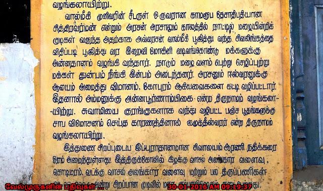 Periyapalayam Temple History