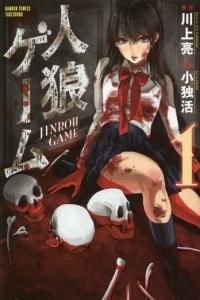 Jinrou Game – Truyện tranh