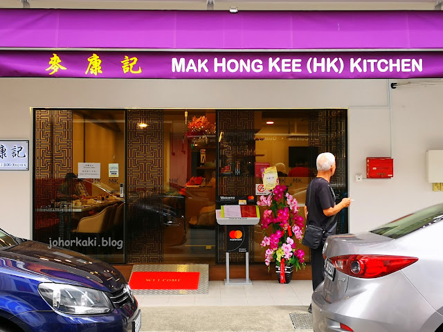 Mak-Hong-Kee-Keong-Saik-Road-Singapore麥康記