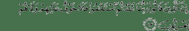 Surat Al-Ahqaf ayat 13