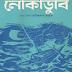 Download 'Noukadubi' by Rabindranath Tagore Bengali PDF book