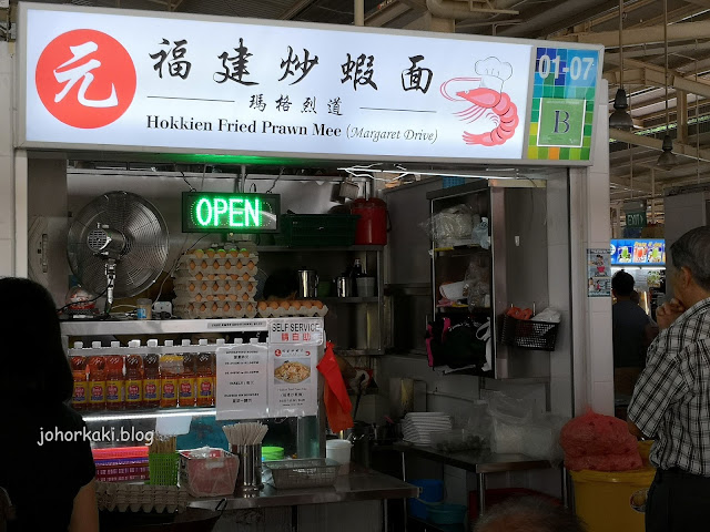 Fried-Hokkien-Prawn-Mee-Ghim-Moh-元福建炒虾面