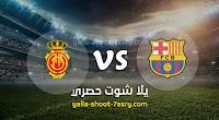موعد مباراة برشلونة وريال مايوركا اليوم السبت بتاريخ 07-12-2019 الدوري الاسباني