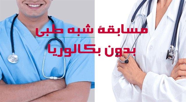 مسابقة توظيف شبه طبي بدون بكالوريا
