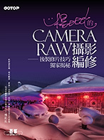 楊比比的Camera Raw攝影編修:後製修片技巧獨家揭秘