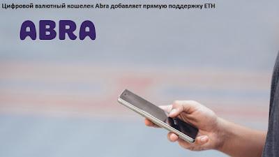 Цифровой валютный кошелек Abra добавляет прямую поддержку ETH