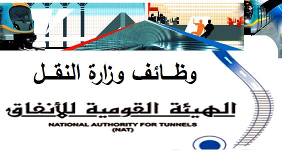 """وظائف وزارة النقل """" الهيئة القومية للانفاق """" لخريجى الجامعات - تقدم للوظيفة الان"""