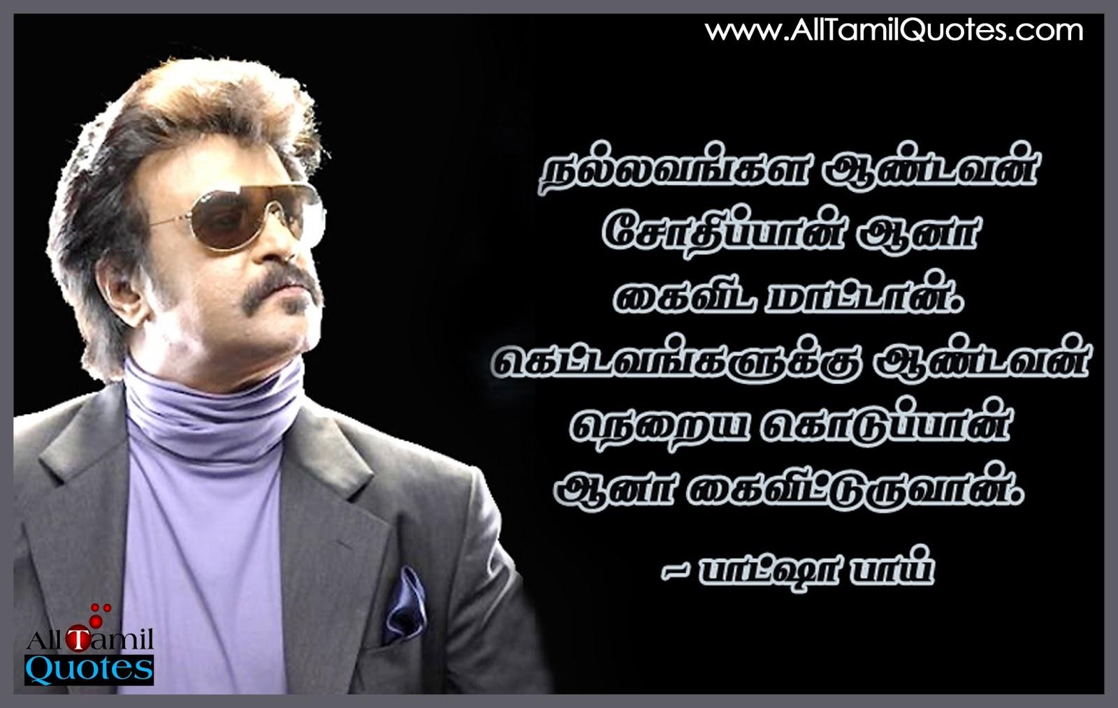 Tamil Sms Tone Dialogue