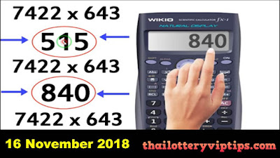 Thai lottery king VIP total direct set 16 November 2018