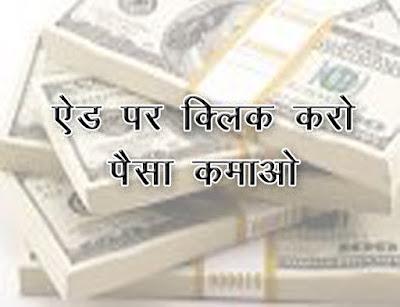 Online-Earning-Website-Sadupayog-Best-Hindi-Blog-internet-mobile-computer-technology-Facebook-Whats-App-online-earning-website