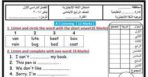 نماذج امتحانات لغة انجليزية للصف الرابع ترم أول 2019بتوزيع الدرجات