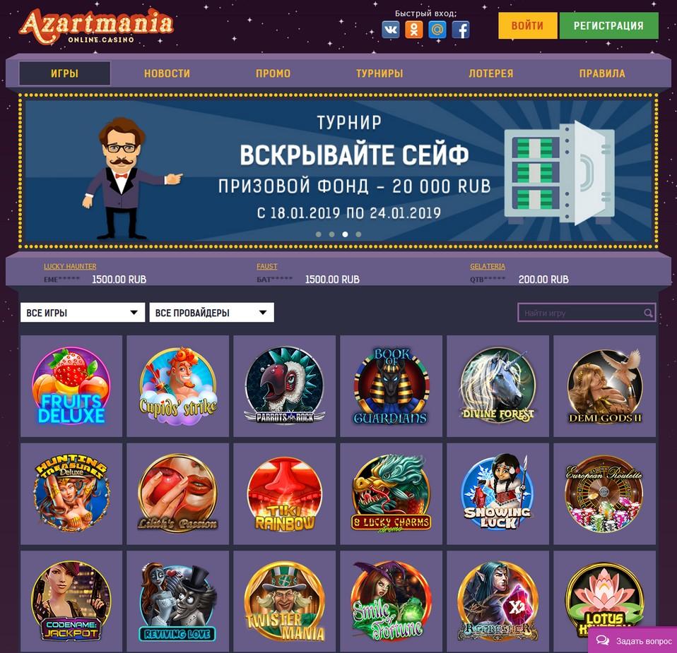 AzartMania Screen