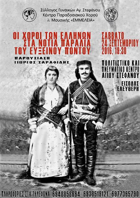 Οι χοροί των Ελλήνων στα νότια παράλια του Ευξείνου Πόντου