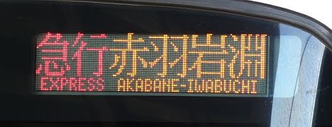 東急目黒線 急行 赤羽岩淵行き1 東京メトロ9000系