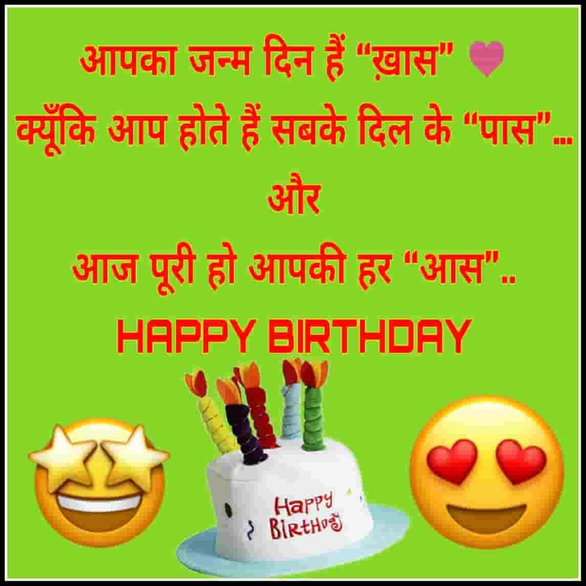 Happy Birthday Wishes in Hindi   Birthday Status in Hindi