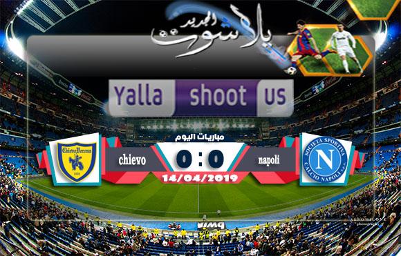 اهداف مباراة نابولي وكييفو فيرونا اليوم 14-04-2019 الدوري الايطالي