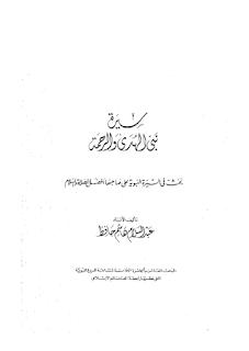 سيرة نبي الهدى والرحمة58
