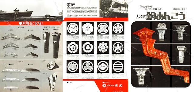 銅雨樋、銅アンコーのカタログ 巻き三つ折れのパンフレットの表側