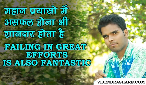 failing in great efforts is also fantastic.