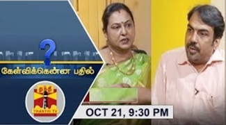 Kelvikkenna Bathil 21-10-2017 Exclusive Interview with Premalatha Vijayakanth | Thanthi Tv