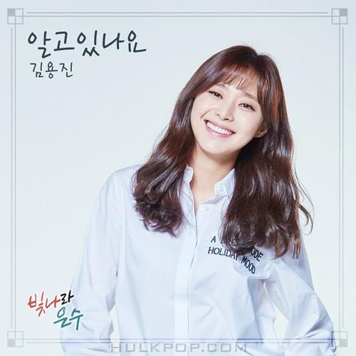 Kim Yong Yin (Bohemian) – The Shining Eun Soo OST Part.5