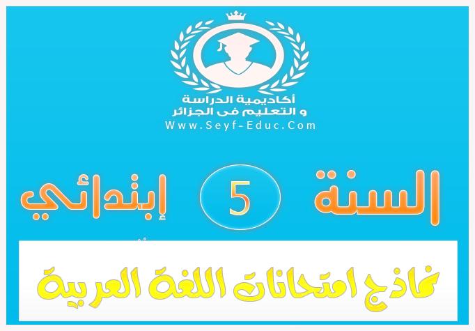 نماذج امتحانات اللغة العربية  للسنة خامسة 5 إبتدائي
