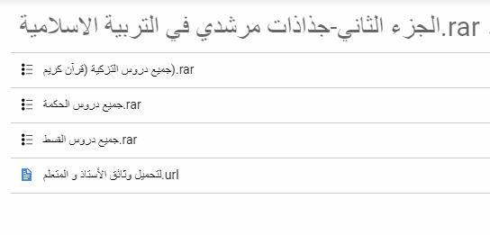 المستوى الثاني جذاذات مرشدي في التربية الاسلامية-الجزء الثاني