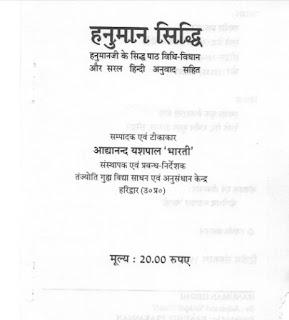 Hindi-Book-hanuman-Siddhi