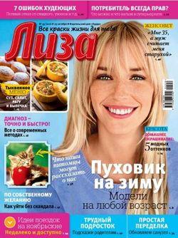 Читать онлайн журнал<br>Лиза (№45 октябрь 2016)<br>или скачать журнал бесплатно