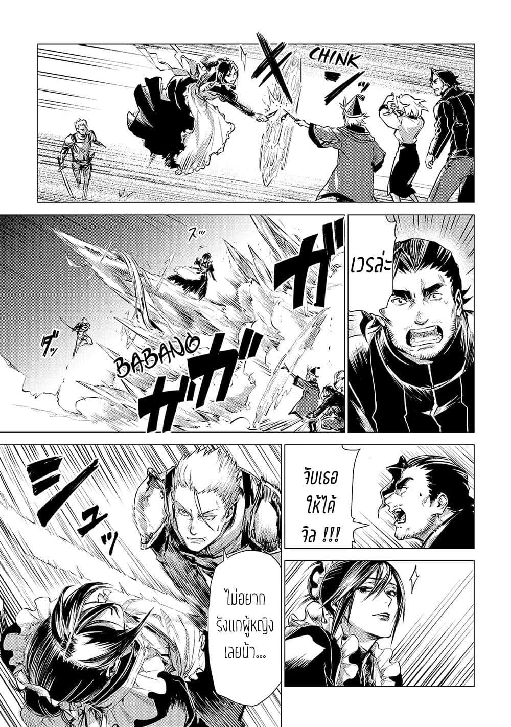อ่านการ์ตูน Ojii sama ga iku ตอนที่ 4 หน้าที่ 40
