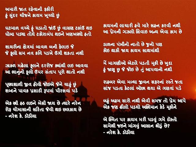 केटलाक गुजराती शेर  - By नरेश के. डॉडीया
