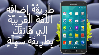 تعريب اجهزة Samsung Galaxy التي تحمل اصدار 7.0 بدون بوكسات