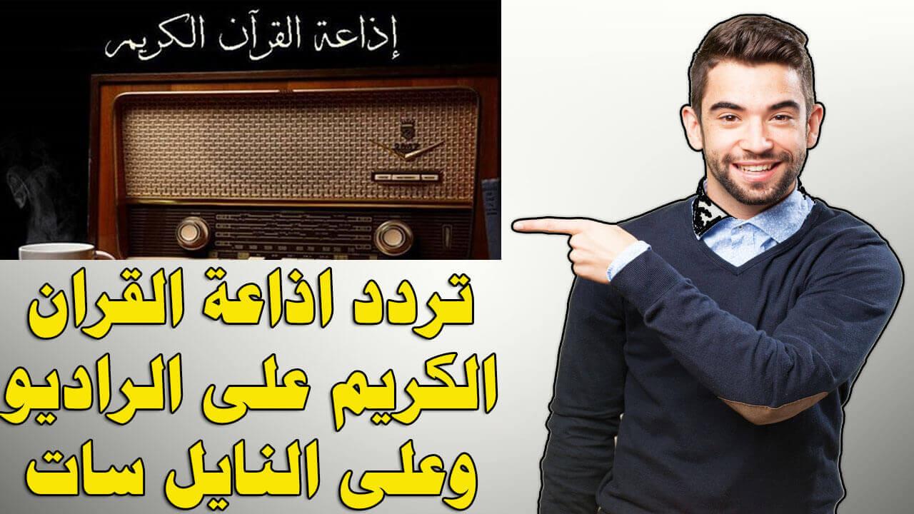 تردد اذاعة القران الكريم الجديد على الراديو وعلى النايل سات