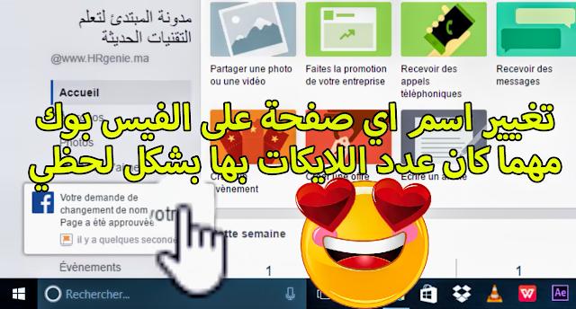 تغيير اسم اي صفحة على الفيس بوك مهما كان عدد اللايكات بها 2017 change facebook page name