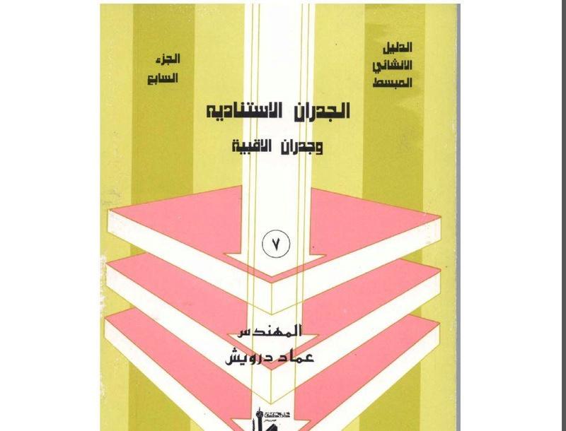 كتاب شرح الجدران الاستنادية